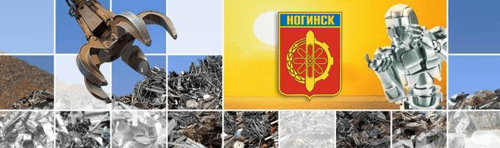 Пункт приема цветного лома в Ногинск вывоз черного металлолома в Лукерьино